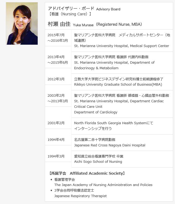 Global Advisor/ Advisory Board